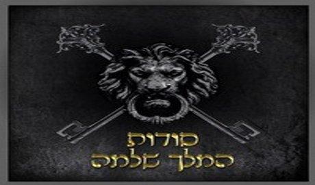 סודות המלך שלמה