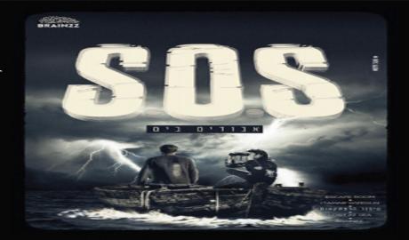 S.O.S - אבודים בים