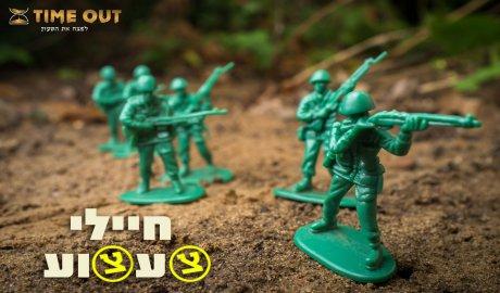 חיילי צעצוע