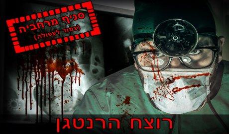 רוצח הרנטגן קיבוץ מרחביה (צמוד לעפולה) טלפון 052-8090195